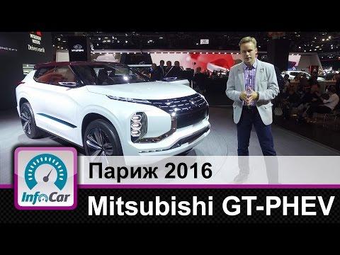 Mitsubishi GT PHEV. Каким будет новый Outlander