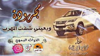 جديد مجرودة نار♪وبعيني شفت المهرب || فؤاد ابو بنيه وخليل الطرشان