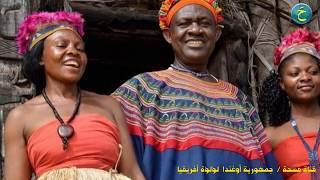 ماذا تعرف عن لؤلؤة أفريقيا ||  Republic of Uganda ||