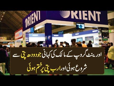 Orient Group K Malik Ki Kahani Jo Doodh Pati Sy Shuru Hoi Or...