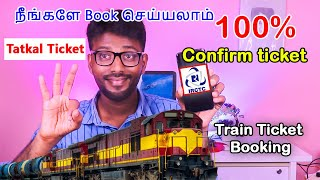 100% Confirm tatkal train ticket booking online irctc | How to book Train ticket in tamil screenshot 5