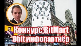 Конкурс рисунков крипто биржи BitMart и новый информационный партнер Dbit