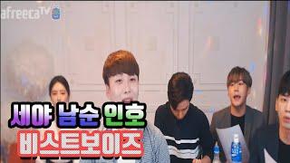 [남순][세야][인호]와 함께한 비스트보이즈 - 미소네TV