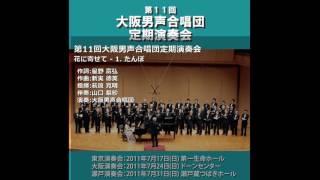 第11回大阪男声合唱団定期演奏会 花に寄せて - 1. たんぽ 作詞:星野 富...