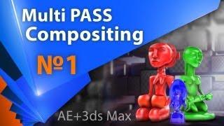 AEplug 014 - Перед тем, как начать Multi Pass Compositing (часть 1 из 4)