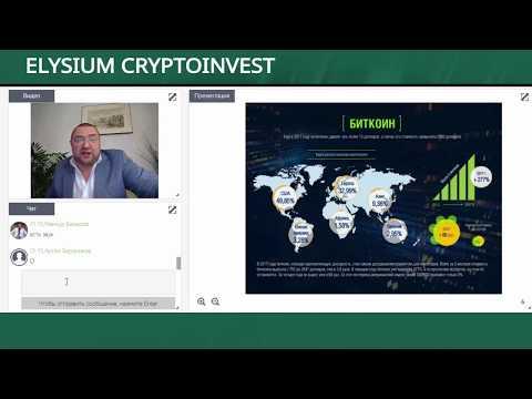 ELYSIUM CRYPTOINVEST  Получай доход на автопилоте! Заработать биткоин