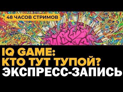 Ле-ман! IQ GAME: КТО ТУТ ТУПОЙ? |Экспресс-запись|