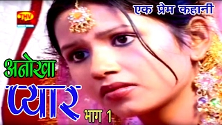 Kissa Film    Anokha Piyar Part 1    अनोखा प्यार भाग 1    Prem Chand Shastri    Manjri