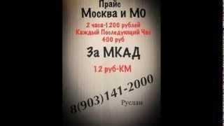 Грузоперевозки Москва и МО(Все виды перевозок,заказывайте у нас дешевле ..., 2014-01-29T16:46:50.000Z)