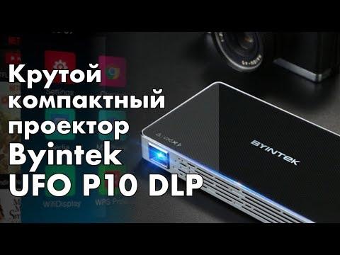 Byintek UFO P10 DLP лучший компактный проектор с Aliexpress
