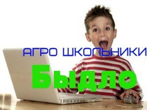 Шоу Агро Школьники 1 Быдло