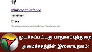 Website of Ministry of Defence Hacked! | #Hacked #MinistryOfDefence