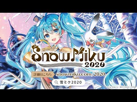 【雪ミク】「SNOW MIKU 2020」プロモーション動画【初音ミク】