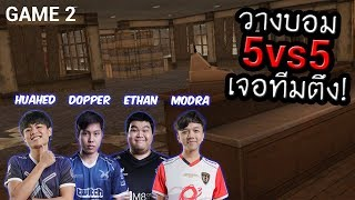 Point Blank - 5vs5 feat.HuaHed, EthAn, Modra [GAME 2]
