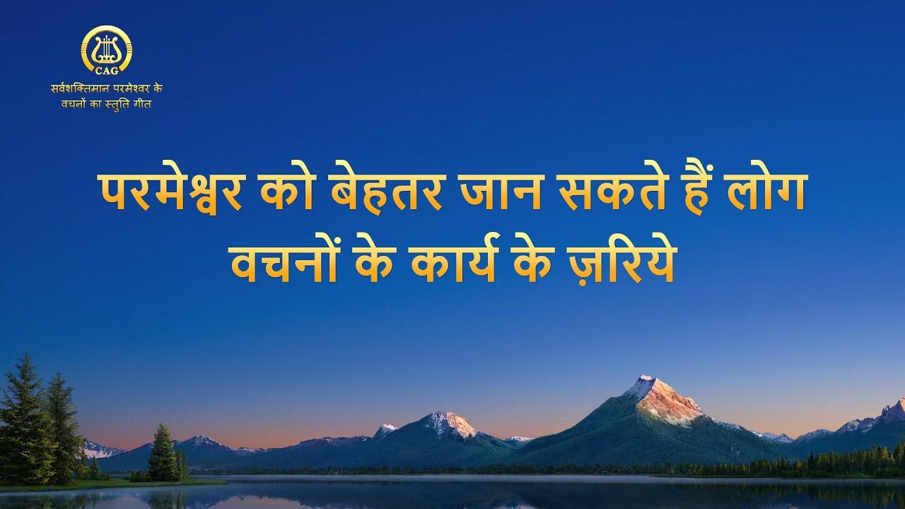2021 Hindi Christian Song   परमेश्वर को बेहतर जान सकते हैं लोग वचनों के कार्य के ज़रिये (Lyrics)