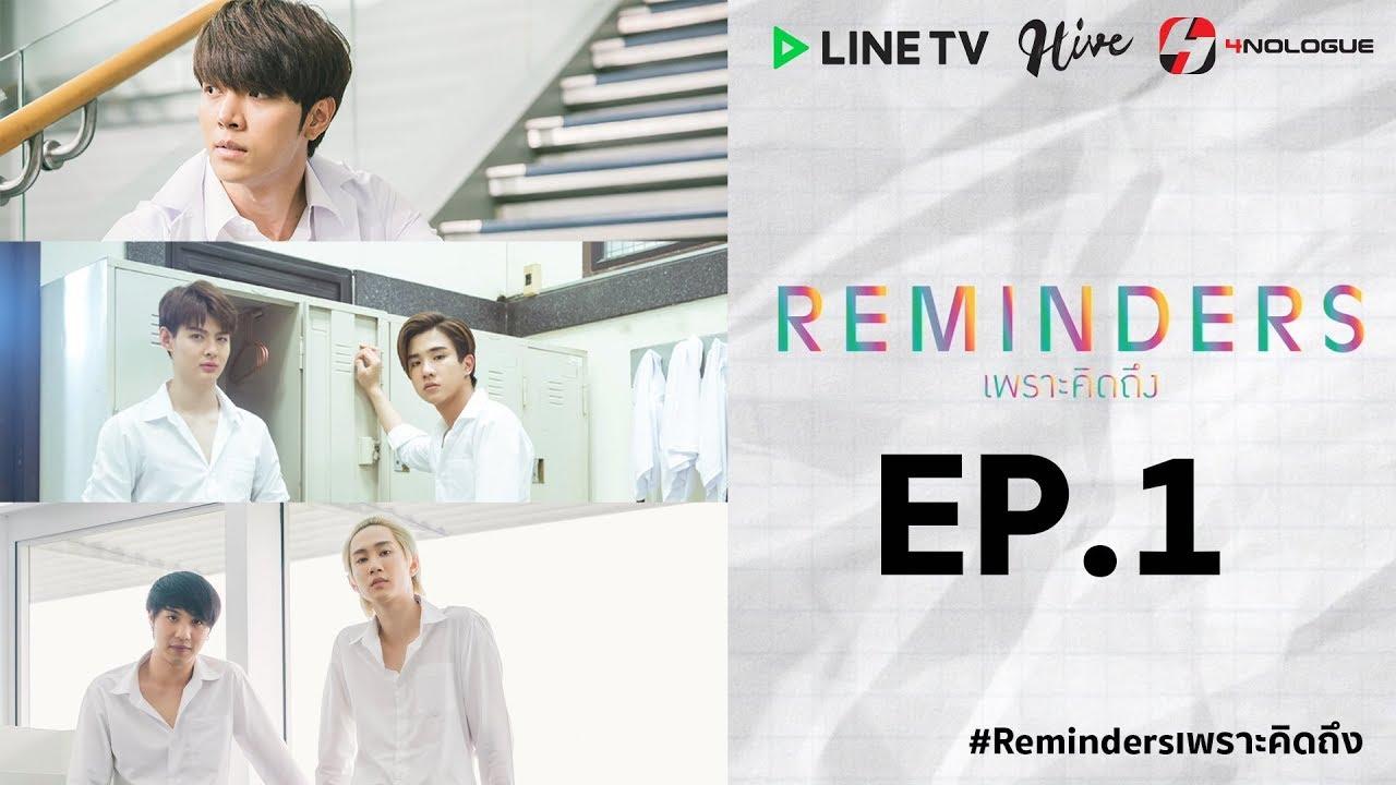 Download [Official] Reminders | เพราะคิดถึง Ep.1