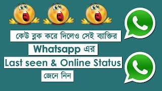 Download How To See Last Seen In Whats App Without Reading