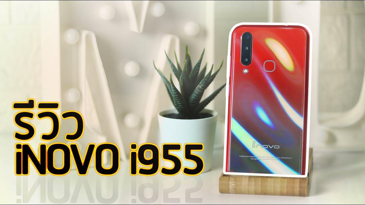 รีวิว inovo i955