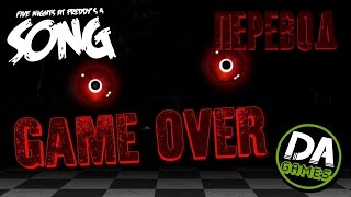 [Русский Перевод]FIVE NIGHTS AT FREDDY'S 4 SONG (GAME OVER) LYRIC VIDEO - DAGames[RUS SUB]
