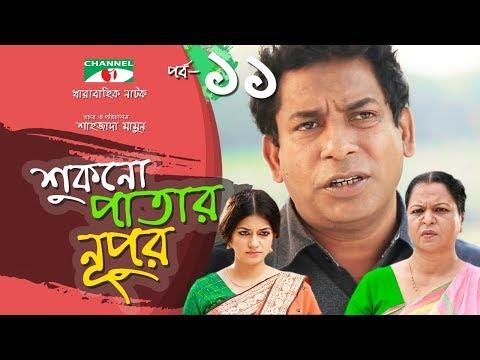 Shukno Patar Nupur   Episode 11   Drama Serial   Mosharraf Karim   Urmila   Tanha   Channel i TV
