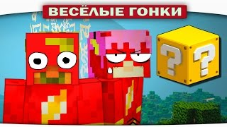 ДВА ФЛЕША - Весёлые гонки (Lucky Block)