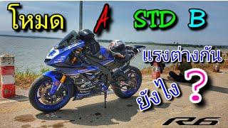 โหมด A   STD   B แรงต่างกันยังไง ??? 🏍⚡🌈