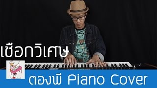 LABANOON - เชือกวิเศษ Piano Cover by ตองพี