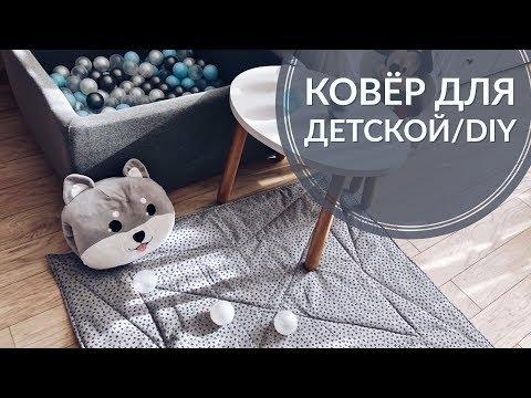 Сшить коврик для ребенка своими руками