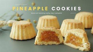 펑리수🍍(파인애플 쿠키) 만들기 : Taiwanese Pineapple Cake(Pineapple Cookies) Recipe : パイナップルクッキー | Cooking ASMR