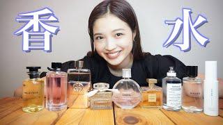 【香水】お気に入りの香水紹介