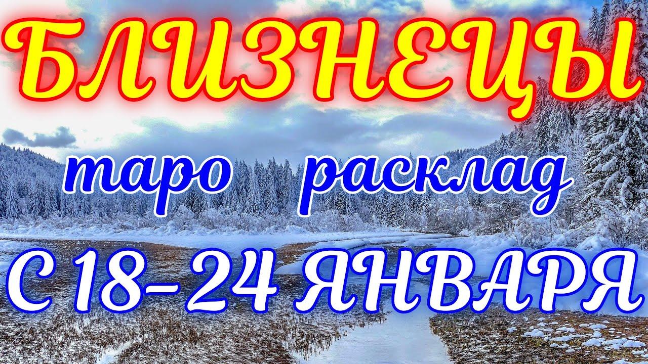 ГОРОСКОП БЛИЗНЕЦЫ С 18 ПО 24 ЯНВАРЯ НА НЕДЕЛЮ.2021