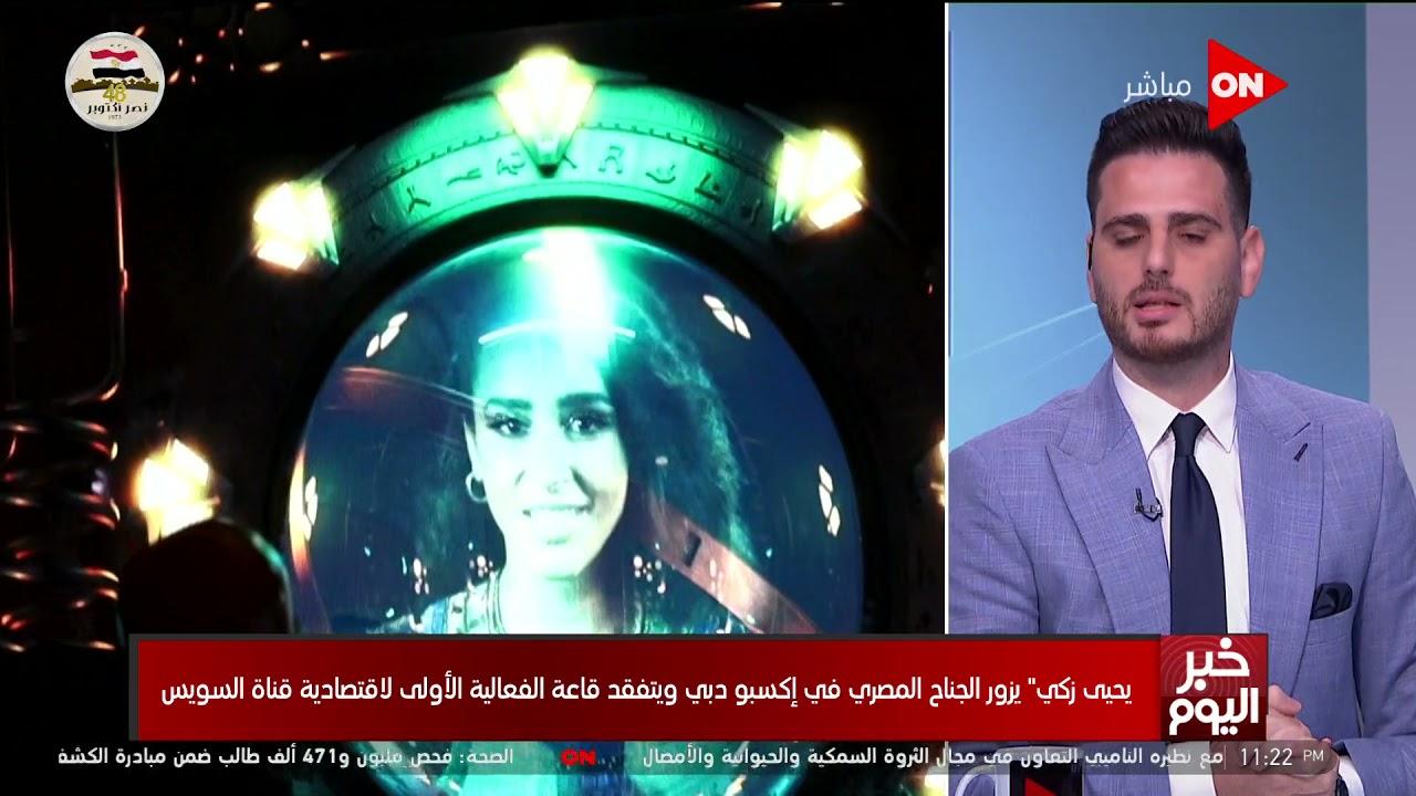 خبر اليوم-يحيى زكي يزور الجناح المصري في إكسبو دبي ويتفقد قاعة الفعالية الأولى لاقتصادية قناة السويس  - نشر قبل 6 ساعة