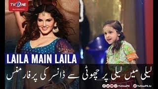 Laila Mein Laila Per Choti Si Dance Performance   Aap Ka Sahir Dance Compititon Season 2