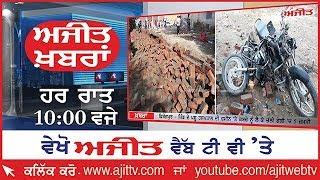 Ajit News @ 10 pm, 8 October 2018 Ajit Web Tv.