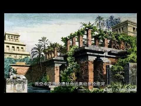 古巴比倫空中花園,是真實存在 - YouTube