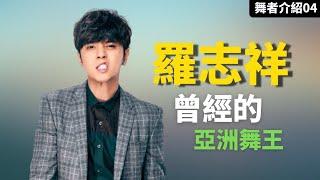 【這就是街舞S2】|為何羅志祥被稱為亞洲舞王?被小丑面具掩蓋的汗淚交織【那些舞者#4】#Showlo thumbnail
