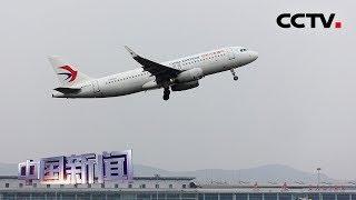 [中国新闻] 中国民航启动最大范围空域调整 调整航机航线4000多条 涉及航班5300余架次 | CCTV中文国际