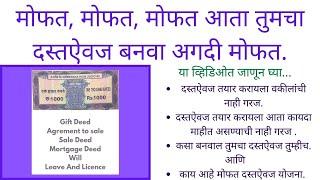 #IGR Maharashtra, E Legal Draft Information I कायदेशीर दस्तऐवज लगेच बनवा अगदी मोफत, IGR Maharashtra