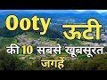 Ooty Top 10 Tourist Places In Hindi | Ooty Tourism | Tamil Nadu