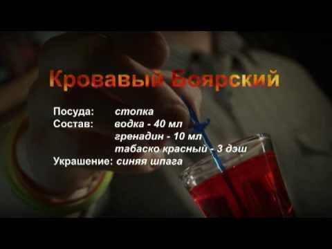 коктейль боярский рецепт