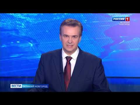 ГТРК СЛАВИЯ Вести Великий Новгород 30 01 20 дневной выпуск