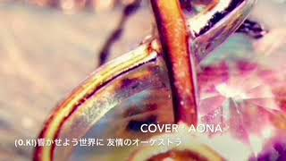 magical2/OK?aona cover?