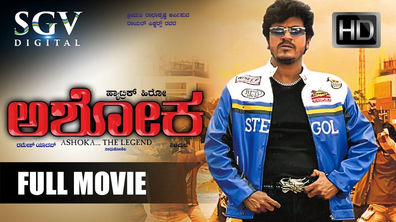 Download Kannada New Movies Full   Ashoka Kannada Full Movie   Shivarajkumar, Sunitha Varma   Ramesh Yadav