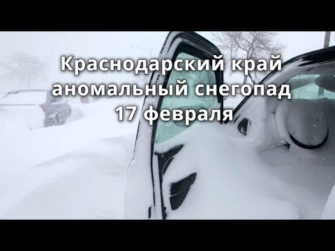 Аномальные снегопады в Краснодарском крае Апшеронск Сочи