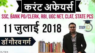 Study IQ education! 11 जुलाई 2018 करेंट अफेयर्स हिंदी   Daily Current Affairs 11 July 2018   SSC Ban
