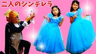二人のシンデレラ☆ライオン王子を奪い合う!対決!himawari-CH シンデレラ 検索動画 15