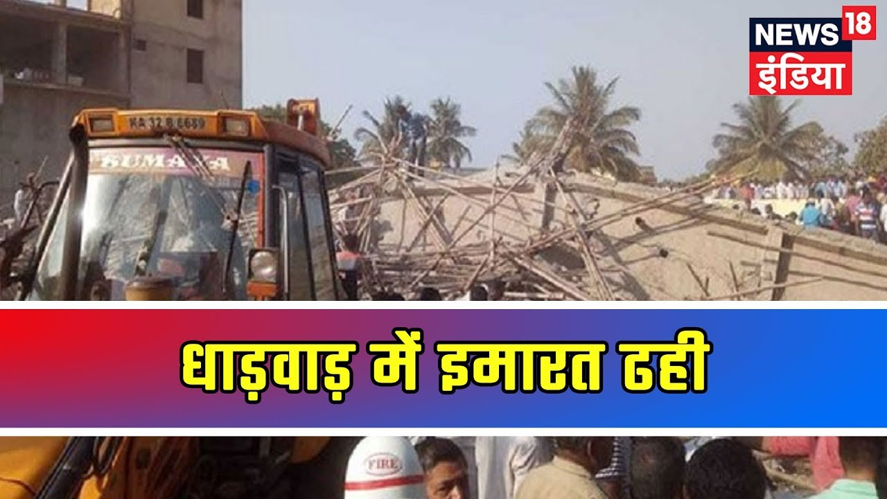 Breaking News: Under-Construction Building Collapse In Karnataka's Dharwad, 2 Killed And 40 Tra