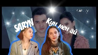 РЕАКЦИЯ НА SARYN- КУН МЕН АЙ