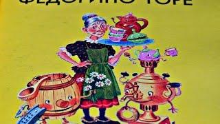 Читаем сказки  К.  Чуковский  Федорино горе