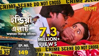 India Alert Bangla || Episode 149 || Deewangi || India Alert Enterr10 Bangla